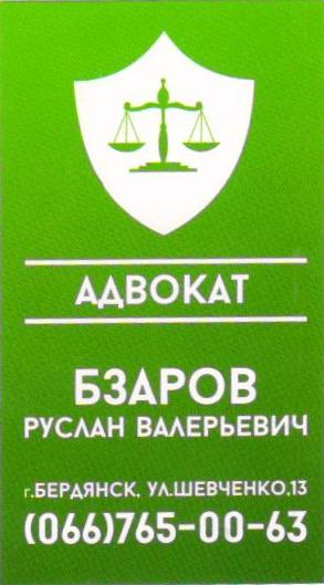 Адвокат Бзаров Руслан Валерьевич